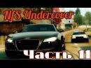 Покупаем Зонгшен NfS Undercover серия 11