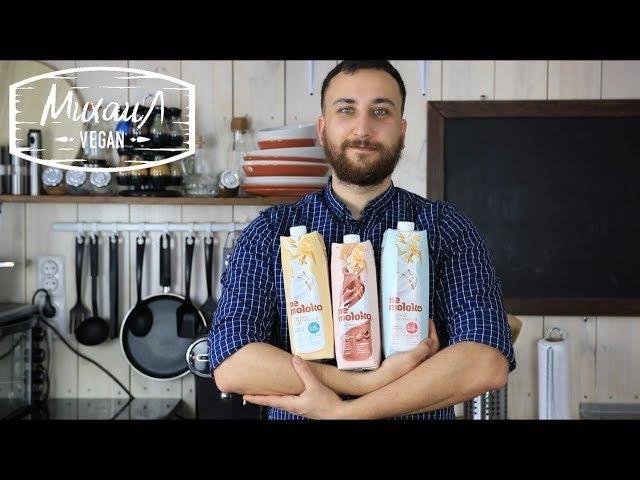 NE MOLOKO | овсяное молоко для народа | ВЕГАНДОЗОР