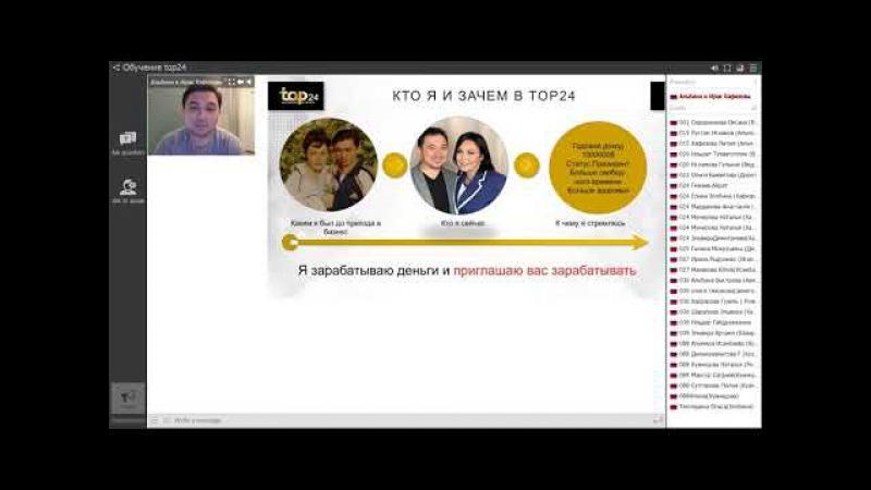 Презентация бизнеса с Тор24, Ирек Хафизов