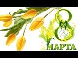 С 8 марта поздравляем Самых Милых, Любимых и Красивых!