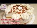 ТОРТ БЕЛОЕ ОБЛАКО из ЗЕФИРНОГО СУФЛЕ без выпечки / cake souffle NO BAKING