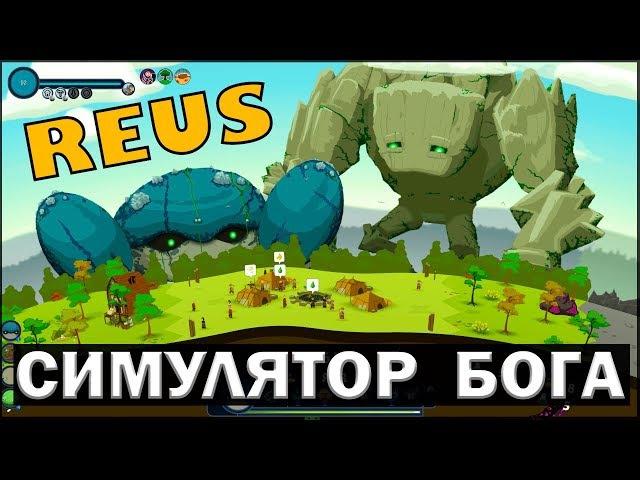 СИМУЛЯТОР БОГА - REUS 1