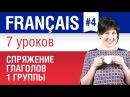 Спряжение французских глаголов 1 группы. Елена Шипилова.