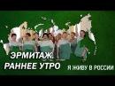 Эрмитаж. Раннее утро - Проект Я живу в России