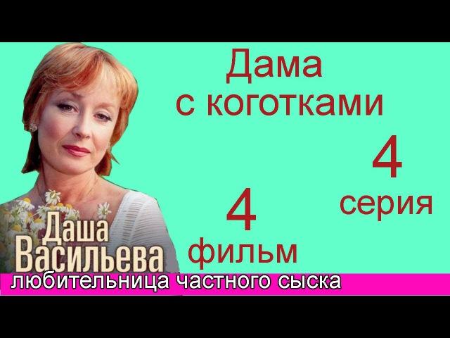 Даша Васильева Любительница частного сыска Фильм 4 Дама с коготками 4 часть