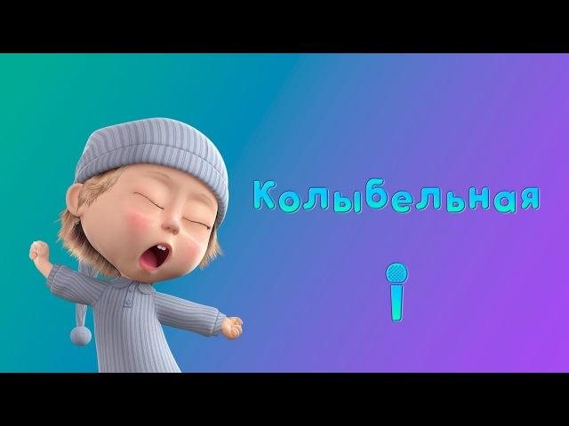 Маша и Медведь - Колыбельная🌛 Пой с Машей! 🎤 (Песенка для детей с караоке текстом)