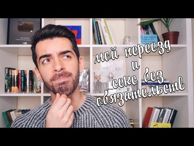 Я переехал секс без обязательств и азербайджанский язык
