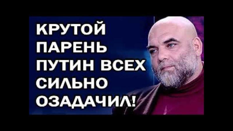 Орхан Джемаль - KPУTOЙ ПAPEHЬ ПУTИH BCEX CИЛЬHO O3AДAЧИЛ! 12.03.2018