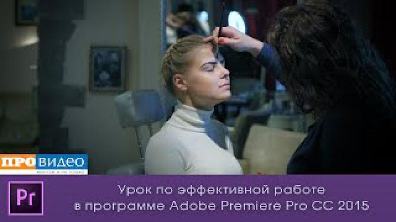 Урок по эффективной работе в программе Adobe Premiere Pro CC 2015