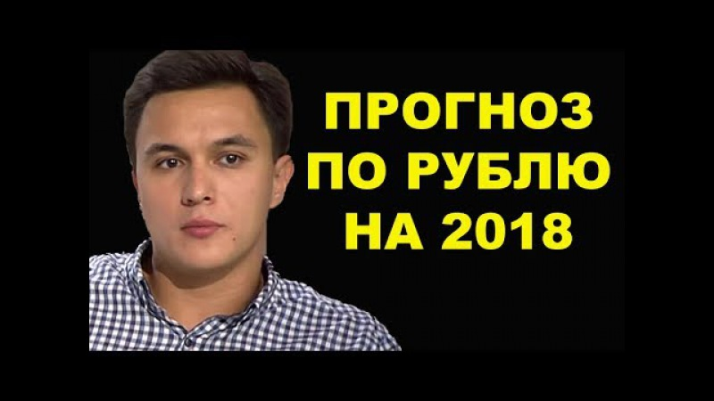 Владислав Жуковский Прогноз по рублю на 2018
