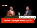 Игорь Молотов про книгу Мой друг Карлос Шакал