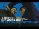Сериал Секретные поручения 4 серия