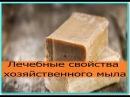 Хозяйственное мыло лечебные свойства и применение
