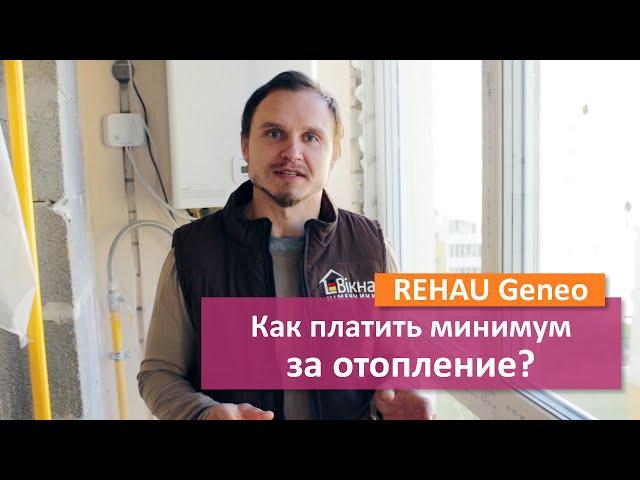 Rehau Geneo. Как платить минимум за отопление?