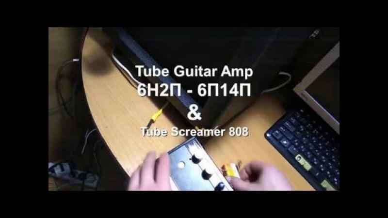 |Миниатюрный Ламповый Гитарный усилитель (голова)| и Tube Screamer TS808 Своими Руками Из Хлама!