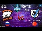 [RU#1] Virtus.Pro vs VGJ.Thunder (BO3) | ESL One Genting 2018 | LAN Day 1 | Round 2 | 23.01.2018
