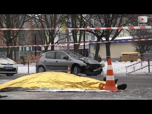 Дівчина на Peugeot збила одразу двох пішоходів Біла Церква 11 02 18