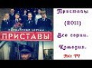 📽 Сериал Приставы 2011 14 серия. Комедия. Русские сериалы на Naiz TV 📽