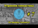 На зарядку становись! Утренняя гимнастика СССР #7 (1968.г. - 1978.г.)
