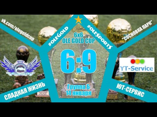 Ole Gold CUP 6x6 VIII сезон. 4 ТУР. ГРУППА Б. СЛАДКАЯ ЖИЗНЬ - ЮТ СЕРВИС