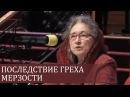 Последствие тайного греха - Людмила Плетт