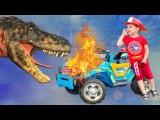 Bad Baby VS Giant Dinosaur Поджёг машину Видео для детей вредные детки Ride on Power wheels car