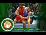 61кг Бронза  Бекхан Гойгереев (RUS) vs Aхмед Чакаев (RUS) - Чемпионат России 2017