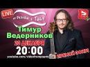 По волнам с Тынку LIVE В гостях Тимур Ведерников