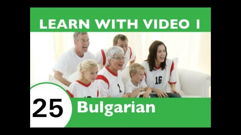Learn Bulgarian Learn the Best Way to Spend Your Day with This Bulgarian Video Lesson