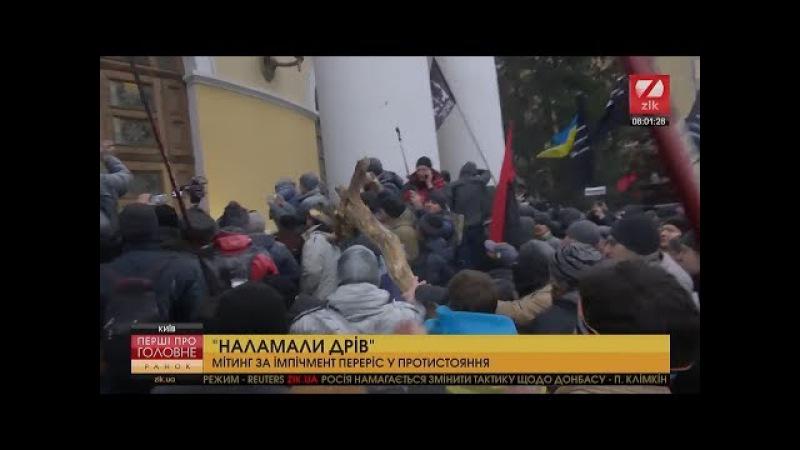 Сутички під Жовтневим палацом Перші про головне Ранок 8 00 за 18 12 17