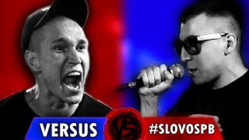 Обзор - VERSUS vs SLOVOSPB