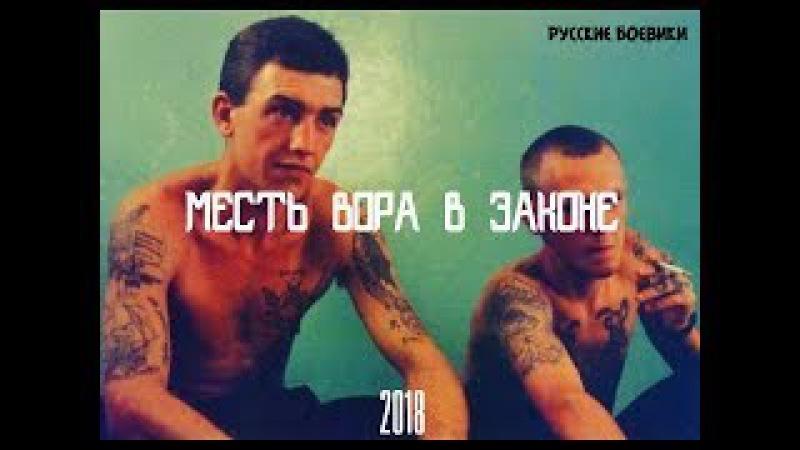 Премьера МЕСТЬ ВОРА В ЗАКОНЕ новый русский боевик 2018