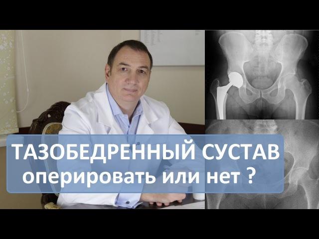 Операция тазобедренного сустава делать или нет. Эндопротезирование.