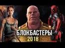 ТОП САМЫХ ОЖИДАЕМЫХ БЛОКБАСТЕРОВ 2018 ГОДА