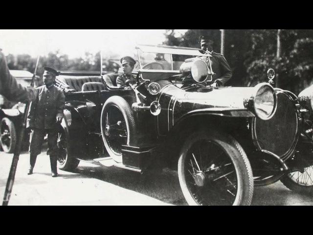 Царский Гараж Автомобили Императора Николая II