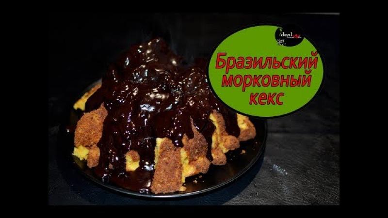 Вкуснейший Бразильский Морковный Кекс! Шоколадная Глазурь! Легко и просто!