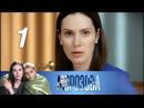 Морозова (2017). 1 серия. Ничего личного / Детектив @ Русские сериалы