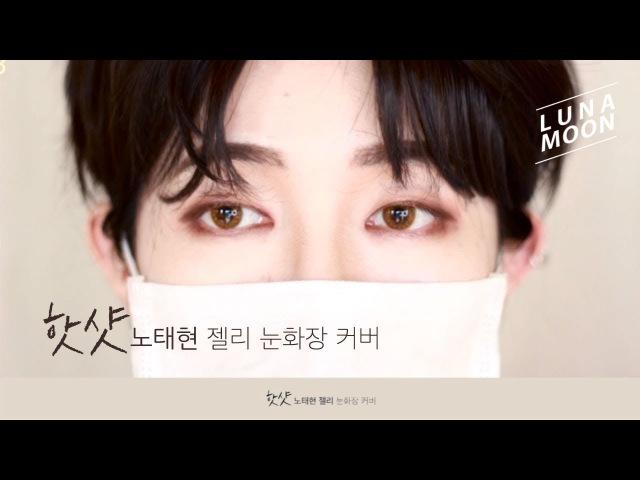 핫샷 노태현 젤리 눈화장 커버 hotshot noh taehyun jelly makeup │루나문