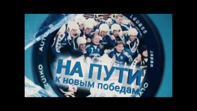 анонс домашнего матча Динамо-Казань - Зоркий Красногорск