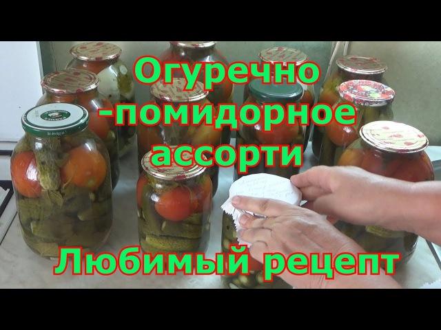 Ассорти из огурцов, томатов и патиссонов. Рецепт проверенный годами