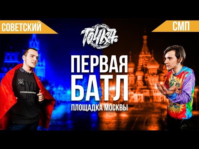 ТОЧКА БАТЛ: Советский vs Сын Маминой Подруги (1 сезон)