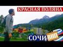 Горный Сочи Роза Хутор и Красная Поляна Экскурсия по горнолыжному курорту цены жилье транспорт