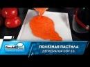 Рецепт домашней пастилы из помидоров | Пастила в дегидраторе