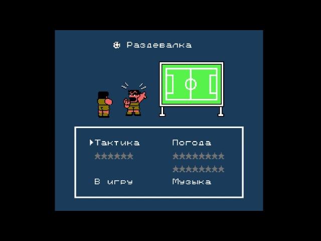 5-й сольный Goal 3. ectoPower vs Распутник