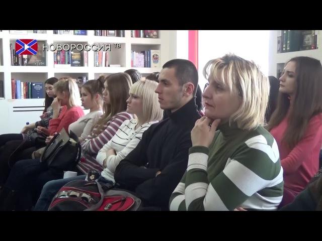 В Донецке презентовали сборник ростовского писателя «Вопреки всему»