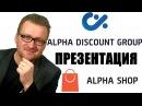 Презентация компании ADG - Спикер Тимур Чикунов 19.11.2017