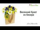 ♦ Цветы из бисера ♦ Весенний букет ♦ Тюльпаны, ирисы, нарциссы и веточка мимозы ♦