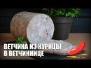 Ветчина из курицы в ветчиннице — видео рецепт