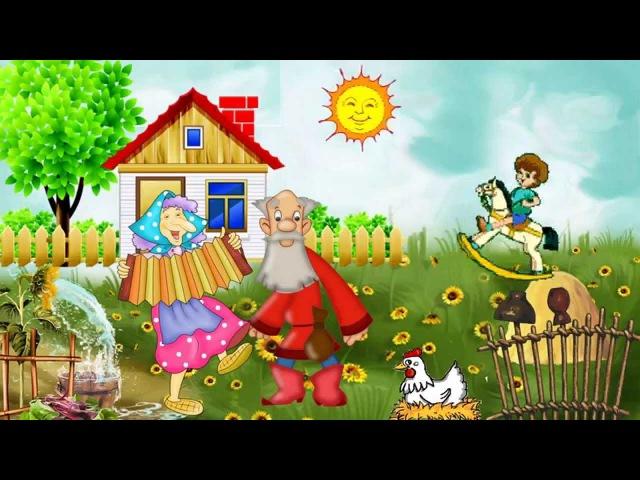 Весёлые Потешки для детей - Еду к Бабе к Деду