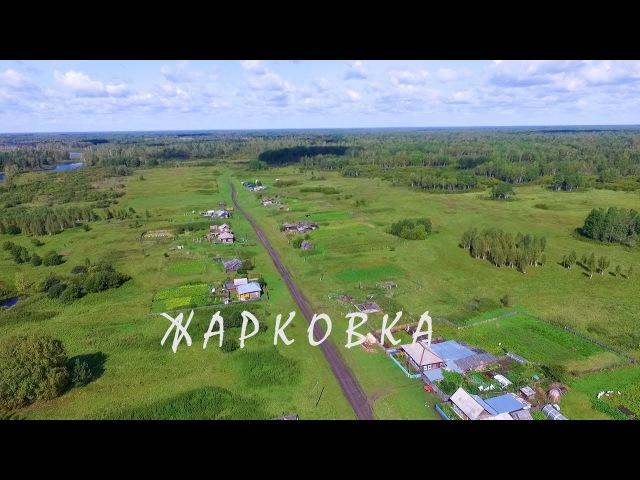 Жарковка. Фильм-2 Вся правда о путинской деревне